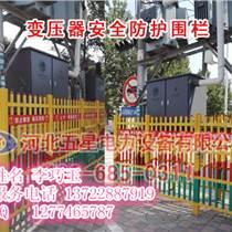 户外变电站防护围栏X安全高于一切