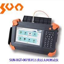 SUN-XGT-007系?#22411;?#20806;以太网测试仪