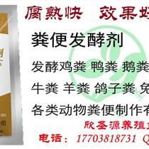 鹅粪发酵做有机肥添加什么牌子的发酵剂好些