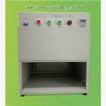 紫外線燈箱 膠水固化燈箱