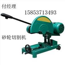 供应5.5KW砂轮切割机 砂轮切割机