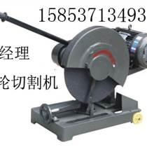 供应J3GY-LD-400切割机 砂轮切割机