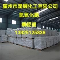 环保阻燃剂超细纯度高氢氧化铝