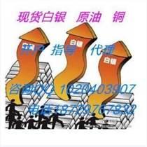 華東有色金屬交易中心