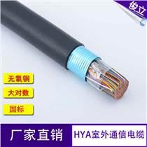 批發直銷室外hya通信電纜大對數 100對通信電纜 通訊穩定線無氧銅