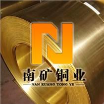 CuZn37銅帶材 進口CuZn37黃銅帶