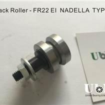 导轨滚轮FR/FRR系列-FR22EI FRR22EI轴承 国产替代进口