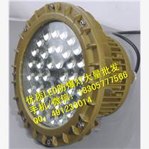 噴漆房led防爆燈60W,70Wled防爆路燈噴漆房led防爆燈60W,70Wled防爆路燈