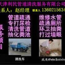 中北镇专业疏通下水道-13602156349