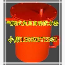 負壓氣閥式自動放水器使用/用途規律