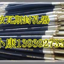 煤礦專用封孔器分類/抽放瓦斯封孔器