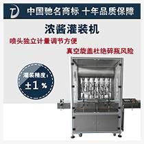 三江镇食用油全自动灌装机_东泰机械