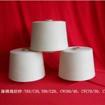 JC/R50/50赛络纺棉粘混纺纱32支 精梳棉粘纱
