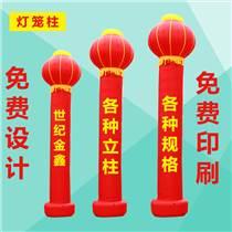 厂家定制8米充气盘龙立柱 灯笼柱充气气模模型 开业婚礼庆典