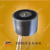 吸盤式電磁鐵x5035