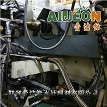 硫化機清洗劑_愛潔能AJ-2-121