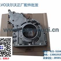 豪华游艇发动机配件-VOLVO发动机配件机油泵