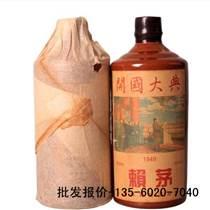 79年開國大典賴茅酒
