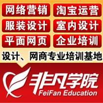 上海非凡UI設計培訓,免費試學+畢業6000底薪保障