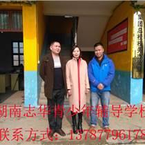 怎么教育叛逆孩子的学校-湖南叛逆孩子辅导学校