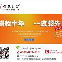 金蘇財富 一起創造居民身邊最便利的金融信息服務平臺
