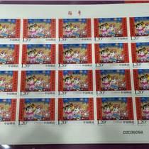 2016拜年特种邮票拜年大版票