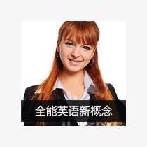 上海英語培訓 價格優惠 松江商務英語培訓全科班