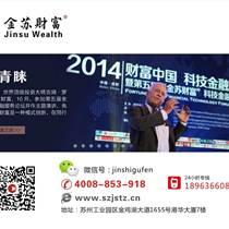 金蘇財富 2016金融加盟好項目 讓你成功快人一步
