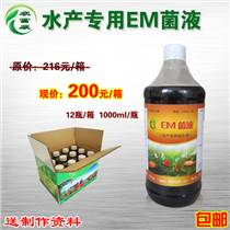 肥水養鯽魚的em菌液價格是多少錢