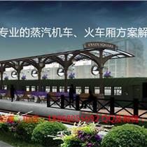 火车驿站规划 设计及施工解决方案