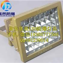 双鸭山方形LED防爆吊灯60W,仓库LED防爆吸顶灯70W