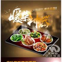 最新热销多功能保温板饭菜保温暖菜板暖菜宝保温取暖礼品