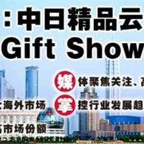 2016上海國際禮品、家居用品展覽會