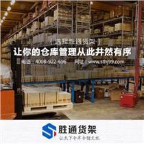 杭州勝通倉儲閣樓式貨架供應不二之選
