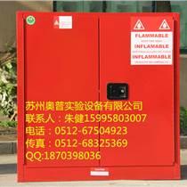 蚌埠安全柜蕪湖防火防爆安全柜奧普化學品安全柜