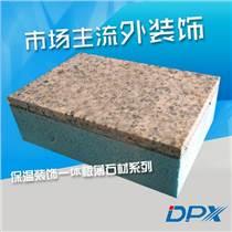 防火保溫裝飾一體板價格產品系列