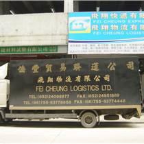 包头到香港运输专线公司