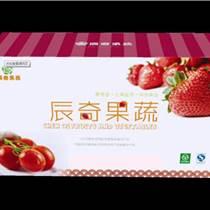 草莓包裝盒-大連印刷