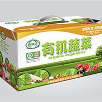 蔬菜包裝盒-大連包裝盒設計