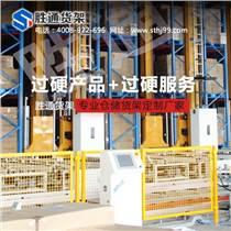 杭州倉儲貨架定制,選經驗豐富的勝通貨架更放心