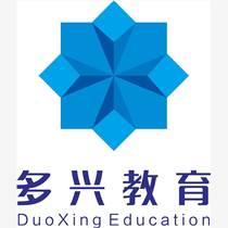 信陽多興教育您身邊的學歷教育專家!