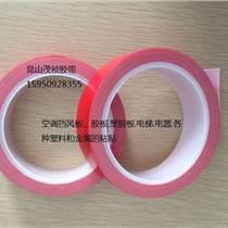 塑膠用品雙面膠帶 導風罩膠帶 空調擋風罩雙面膠帶