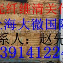 進口生的椰殼纖維上海港清關報關  椰殼纖維報關