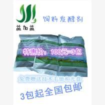 益加益廠家直銷飼料發酵劑 可發酵豆渣酒渣