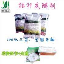 棗莊益加益稻谷發酵劑批發低價促銷
