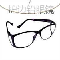 防護眼鏡 ZFQ100鉛眼鏡