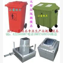 注塑模公司 45L塑胶垃圾桶模具 40L塑胶垃圾桶模具制造