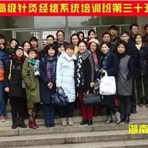 安徽滁州針灸培訓
