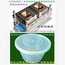 臺州注射模具 中華H330車注塑汽車內飾塑料件模具 中網內飾塑料件模具價格