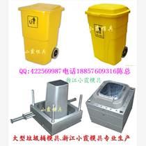 專業制作550升塑料工業垃圾桶模具 530升塑料工業垃圾桶模具 垃圾桶模具加工